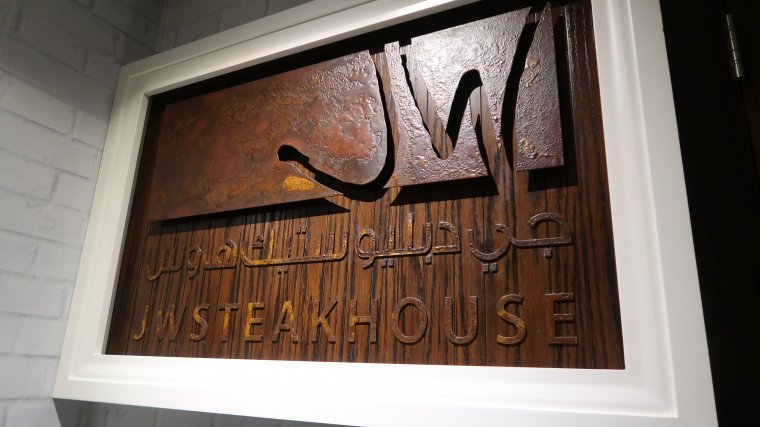 JW Steakhouse Abu Dhabi: An unexpected Chef's Menu.